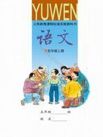 语文版五年级语文上册