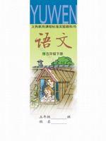 语文版五年级语文下册