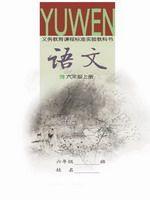 语文版六年级语文上册