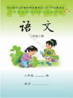 语文版二年级语文上册