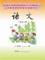 语文版二年级语文下册