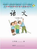 语文版三年级语文上册