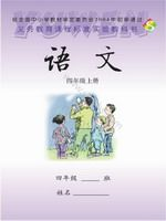 语文版四年级语文上册