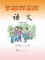 语文版四年级语文下册