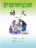 语文版六年级语文下册