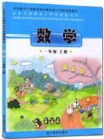 浙教版一年级数学上册