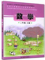 浙教版二年级数学上册