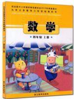 浙教版四年级数学上册