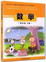浙教版四年级数学下册