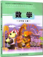 浙教版五年级数学上册