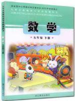浙教版五年级数学下册