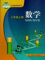 浙教版七年级数学上册