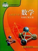 浙教版九年级数学下册