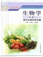 浙科版高三生物�x修3