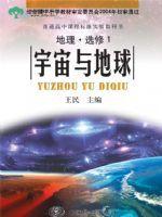 中图版高二地理选修・第1册 宇宙与地球