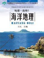 中图版高二地理选修・第2册 海洋地理