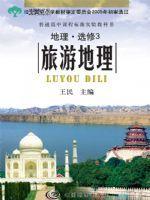 中图版高三地理选修・第3册 旅游地理