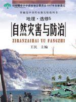 中图版高三地理选修・第5册 自然灾害与防治