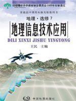 中图版高三地理选修・第7册 地理信息技术应用