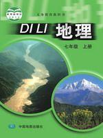 中图版七年级地理上册